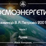 Семинар Петрова В. А. Космоэнергетика часть 1