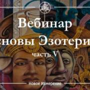 Вебинары Основы Эзотерики