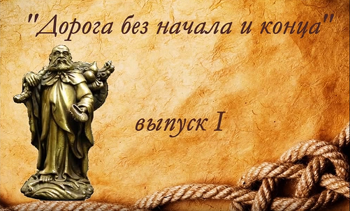НМВР Дорога без начал и конца